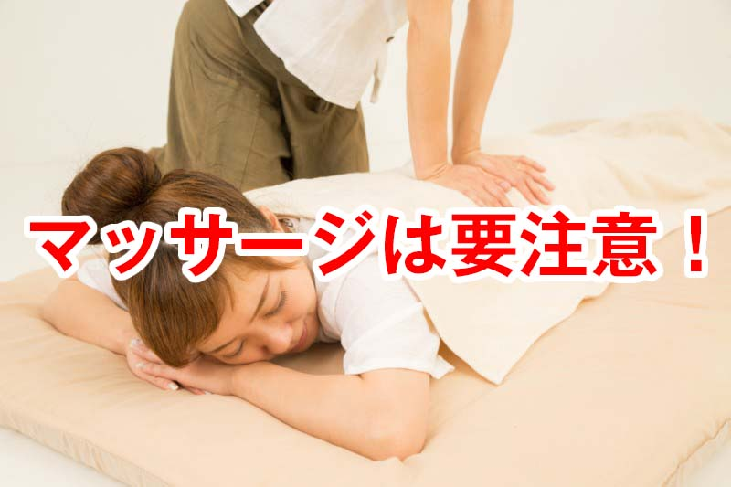 マッサージは腰痛が悪化する原因!正しい腰痛の対処法は?